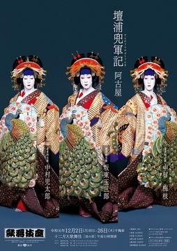kabukiza1912_tokubetsu_1-1573635671345.jpg