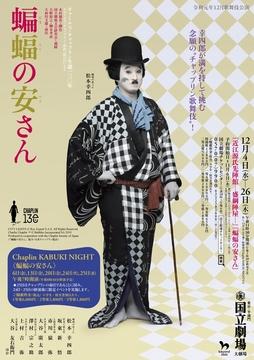 r01-12kabuki-hon-wa-ura.jpg